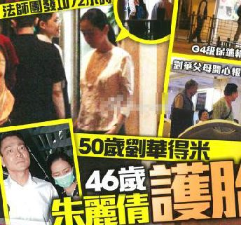 Cover tabloid Hong Kong yang memuat foto Andy Lau