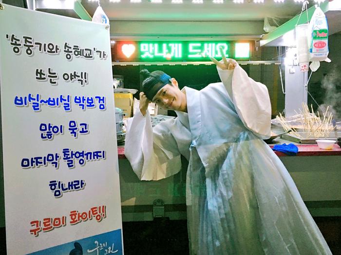 Ilustrasi Park Bo Gum. (Foto: Soompi)