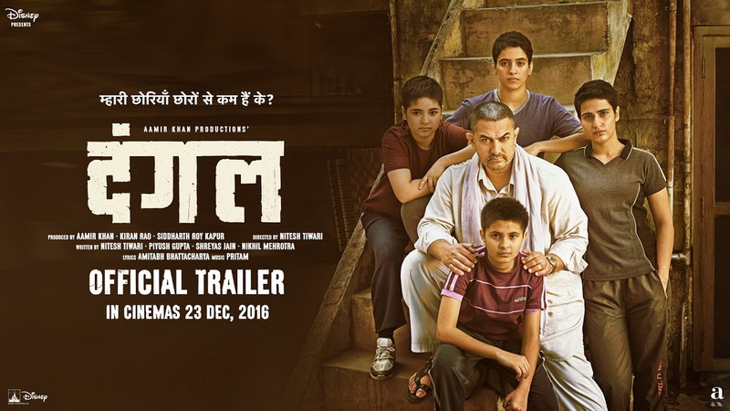 Dangal (Foto: YouTube)