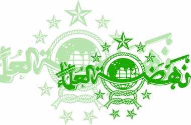 Menag Jelaskan Ciri Islam Nusantara PBNU
