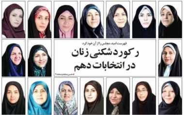 Rouhani Bangga Jumlah Perempuan Kalahkan Ulama di Parlemen