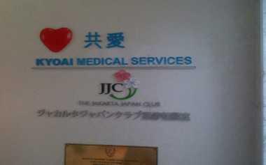 Klinik Kyoai Pernah Berjanji Tidak Pekerjakan Tenaga Asing Ilegal