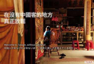Sindir Tiongkok, Taiwan Pamerkan Pariwisatanya