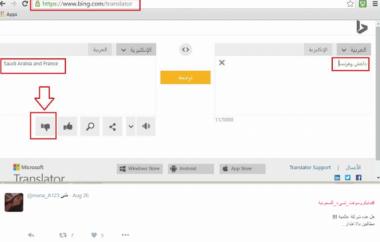 Bing Menerjemahkan Kata Lain dari ISIS Jadi Arab Saudi