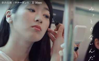 Perempuan Jepang Diminta Tidak Berdandan di Kereta Api