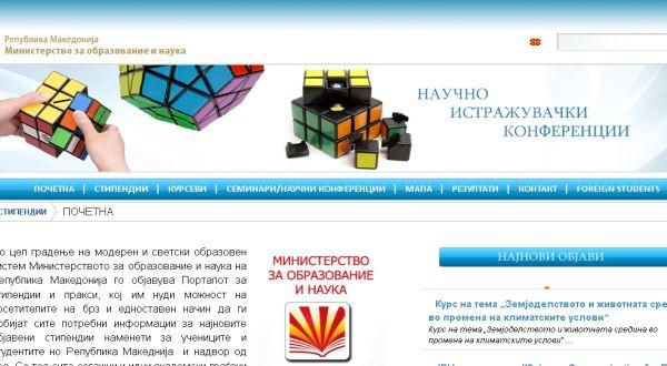 Pemerintah Makedonia menyediakan satu beasiswa TI untuk mahasiswa Indonesia. (ist.)