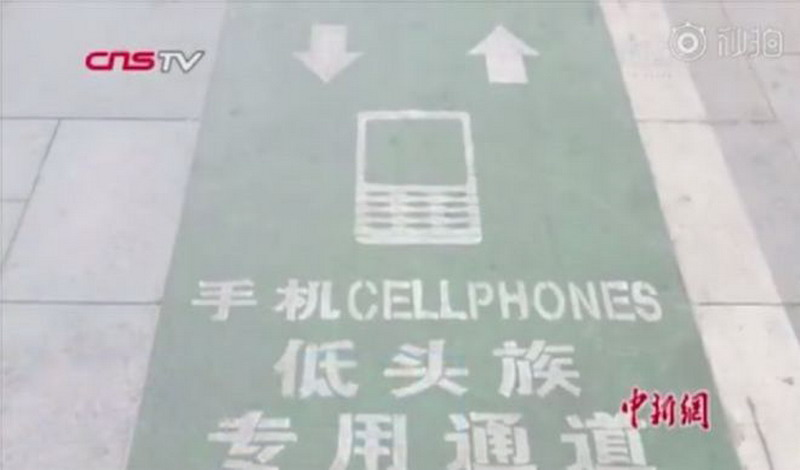 https: img.okezone.com content 2018 06 11 57 1909272 di-china-ada-jalur-khusus-para-zombie-ponsel-rOsJGBcraB.jpg