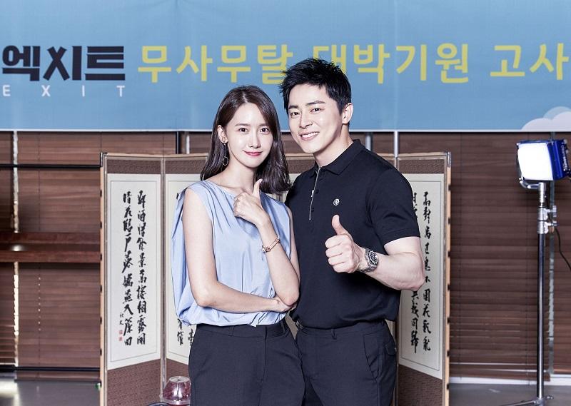 https: img.okezone.com content 2019 06 13 206 2065945 film-terbaru-yoona-snsd-dan-jo-jung-suk-rilis-poster-perdana-9peGNaEdhT.jpg