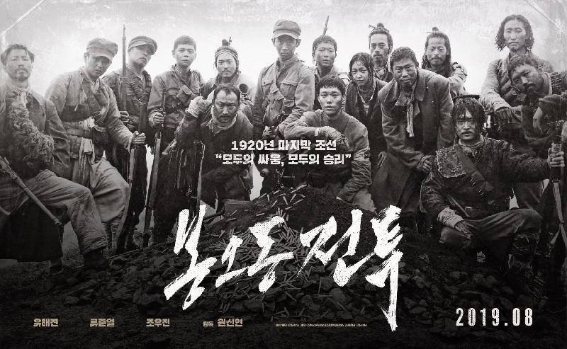 https: img.okezone.com content 2019 08 30 206 2098599 the-battle-roar-to-victory-pertempuran-sengit-korea-dan-jepang-hntsjstdi5.jpg