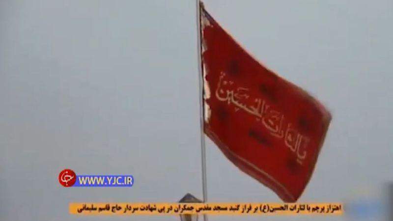 https: img.okezone.com content 2020 01 06 18 2149909 iran-kibarkan-bendera-merah-serukan-pembalasan-ke-as-atas-kematian-jenderal-soleimani-NDzGMPxYu9.jpg