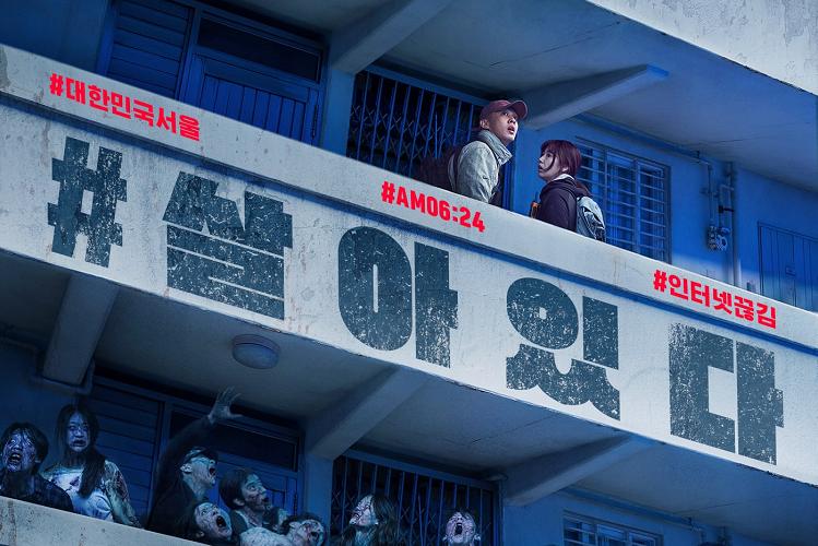 https: img.okezone.com content 2020 05 18 206 2216082 yoo-ah-in-park-shin-hye-terjebak-di-apartemen-penuh-zombie-di-poster-alive-MMBgMJyrni.jpg