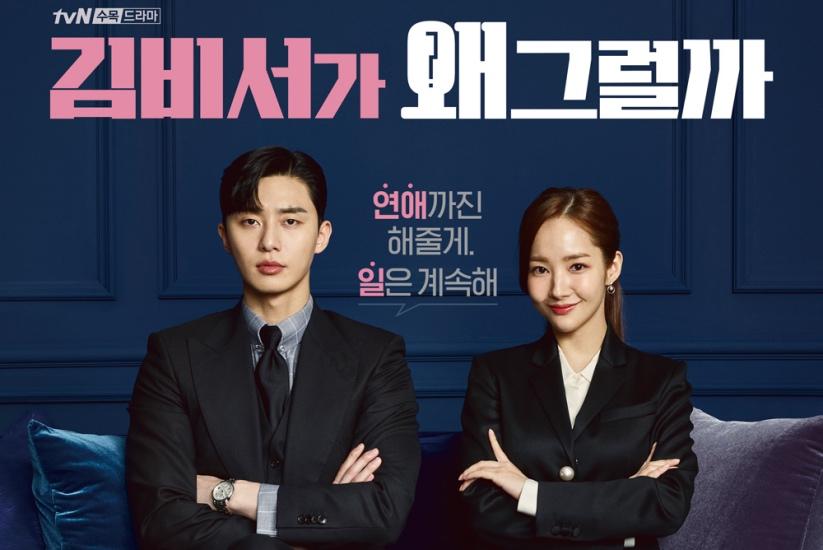 https: img.okezone.com content 2020 09 10 598 2275419 video-ciuman-park-seo-joon-park-min-young-tembus-200-juta-views-MSQqnc9HTI.jpg