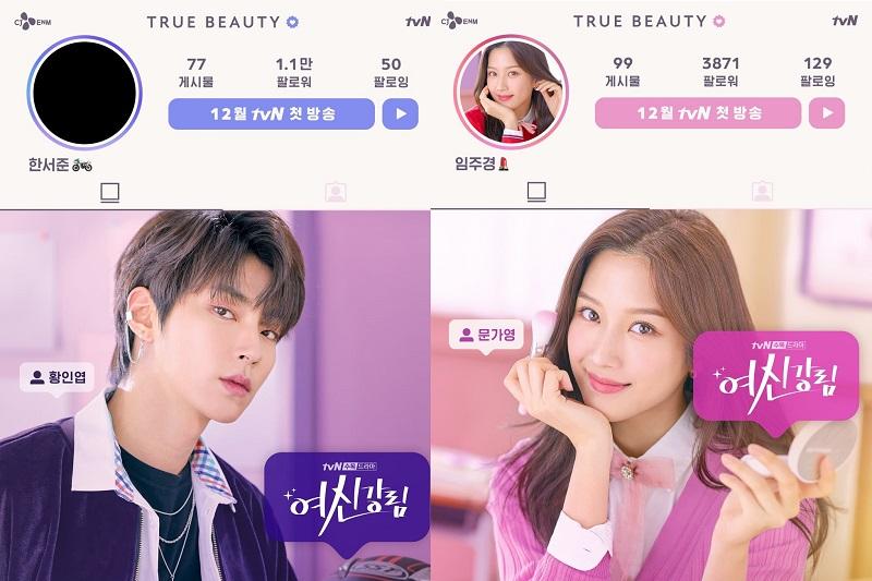 https: img.okezone.com content 2020 10 29 33 2301262 moon-ga-young-hingga-hwang-in-yeob-dalam-poster-true-beauty-dglU64Frod.jpg