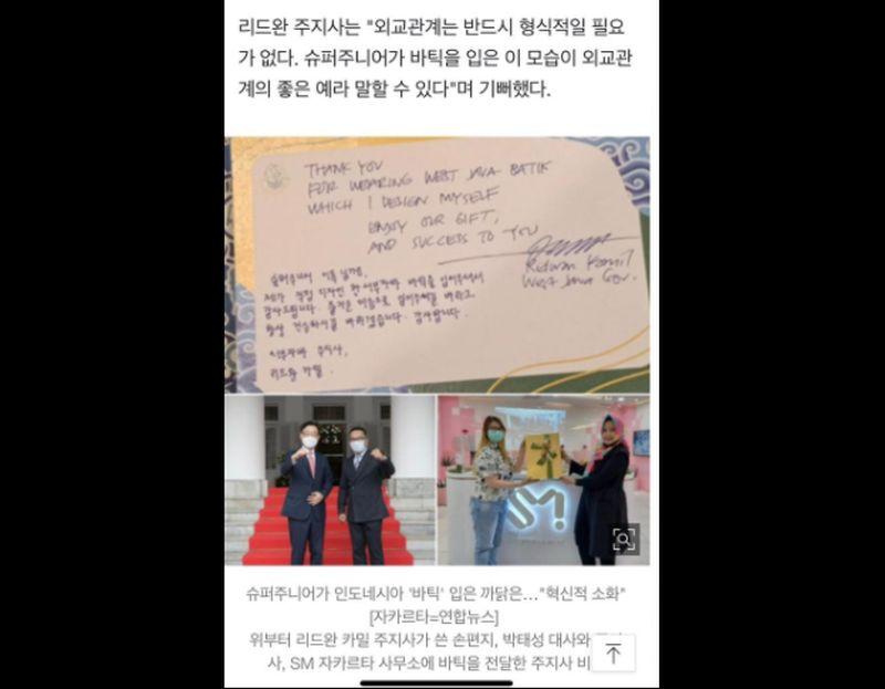 https: img.okezone.com content 2021 05 27 525 2416464 top-diplomasi-batik-ridwan-kamil-disukai-media-dan-publik-korea-selatan-eVpiCvNz4x.jpg