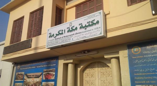 https: img.okezone.com content 2021 10 07 615 2482534 melihat-rumah-kelahiran-nabi-muhammad-sangat-sederhana-dan-penuh-ilmu-L3mZjbqGBM.jpg