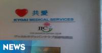 Petugas Temukan Obat Kadaluarsa di Klinik Kyoai