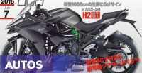 Bocor, Gambar Penggoda Kawasaki H2 GT Mulai Terkuak