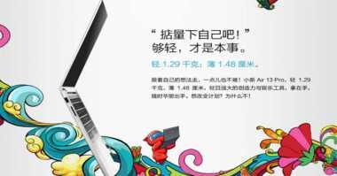 Setelah Xiaomi, Lenovo Juga Luncurkan Notebook Air 13 Pro
