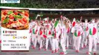 Pihak TV Minta Maaf Usai Gunakan Pizza untuk Menggambarkan Italia di Olimpiade Tokyo