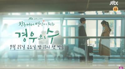 Ikrar Setia Shin Ye Eun Menunggu Ong Seong Wu di Teaser More Than Friends