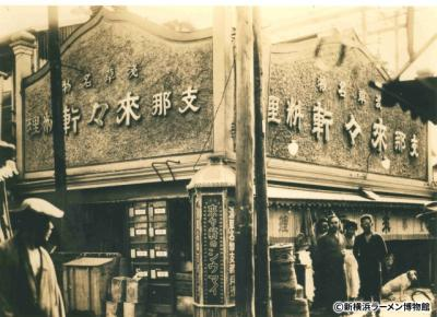 Restoran Ramen Bersejarah di Jepang Kembali Dibuka Usai 44 Tahun Tutup