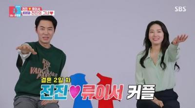 Pertama Kali setelah Menikah, Junjin Shinhwa Tampil Bersama Istri di Acara TV