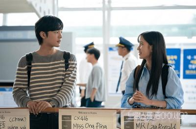 Adu Akting dengan Kim Min Jae, Park Eun Bin: Dia Paket Lengkap