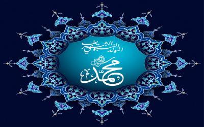 2 Sifat Mulia Nabi Muhammad SAW Rouuf dan Rahiim