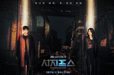 Drama Baru Park Shin Hye dan Cho Seung Woo Rilis Poster Utama