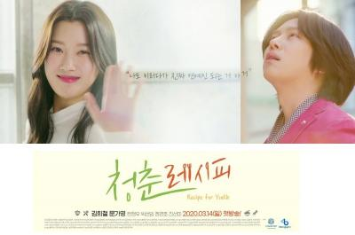 Setelah 5 Tahun, Web Drama Heechul dan Moon Ga Young Tayang Bulan Ini