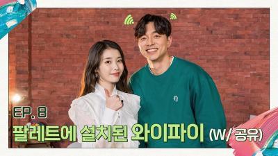 Jawaban IU saat Dipinang Gong Yoo Akting Bareng