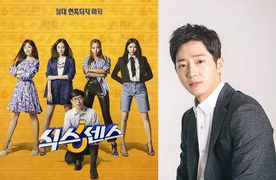 Lee Sang Yeob Berpotensi Jadi Member Tetap Sixth Sense 2