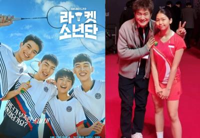 Anak Keturunan Indonesia Sukses Main di Drama Korea, Racket Boys